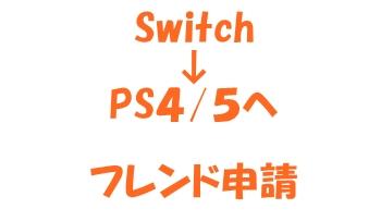 SwitchからPS4ユーザーへフレンド申請