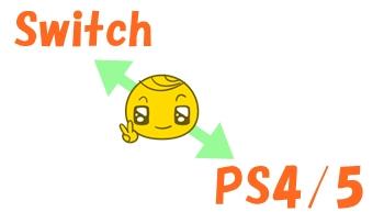 ニンテンドースイッチとPS4/5間のクロスプレイ対応