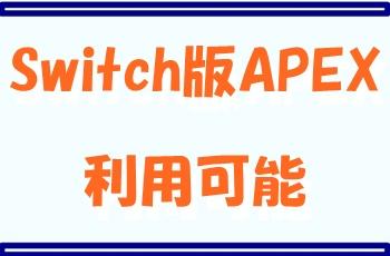 switch版Apex利用開始
