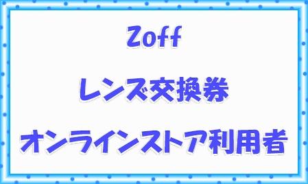 Zoffオンラインストアレンズ交換券