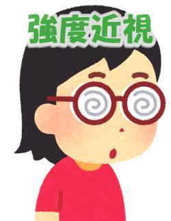 メガネの愛眼で強度近視用のメガネを作成