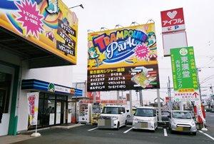 トランポリンパーク浜松駐車場