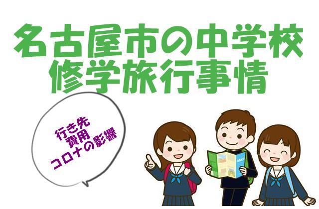 名古屋市の中学校修学旅行事情行き先費用コロナの影響は