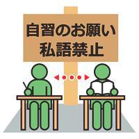 明光義塾の自習室