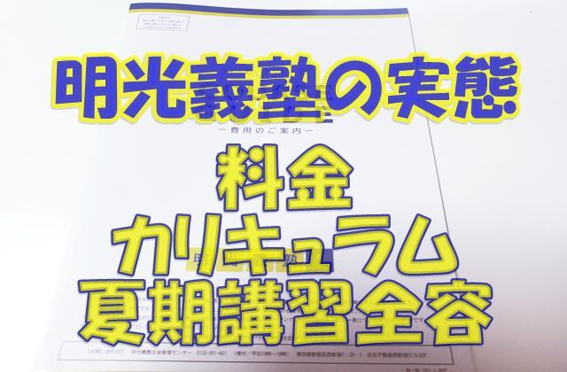 明光義塾のカリキュラムや料金テキストやテストについて