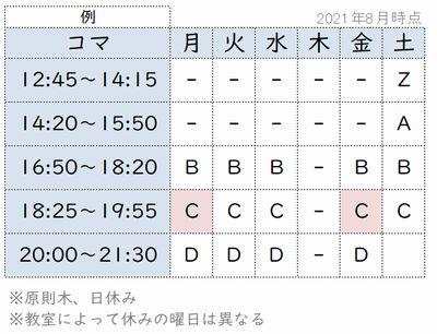 明光義塾通常授業時間割