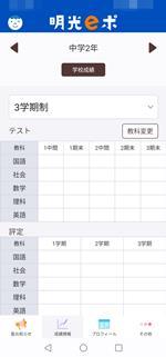 明光義塾エルメモアプリ