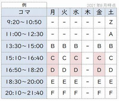 夏期講習の授業時間割表