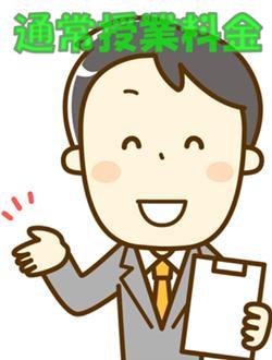 明光義塾の通常授業料金と時間割