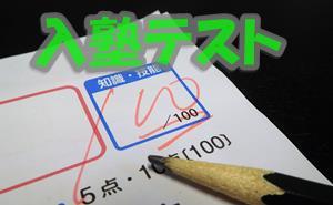 明光義塾の入塾テスト