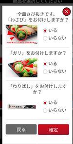 くら寿司アプリがりや醤油わさびの確認画面