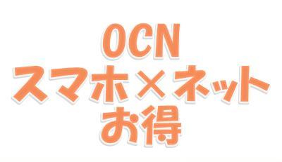 OCNモバイルはスマホとネットセットがお得
